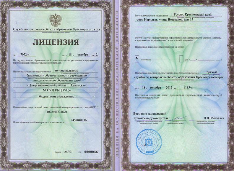 Бесплатно подготовим документы для регистрации ооо
