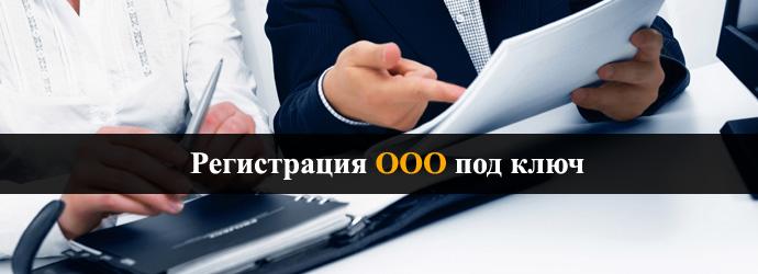 Изображение - Регистрация организации (ооо) в казани reg-ooo-pod-kluch